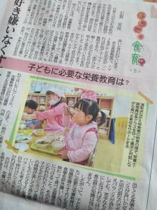 「かしこく食育」('21.5.19 日本海新聞)
